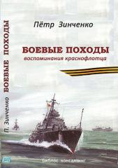 1268122073-zinchenko